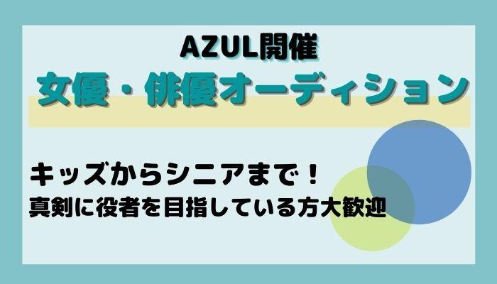 AZUL開催の俳優・女優オーディションの詳細情報