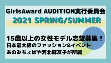 GirlsAward AUDITION 2021 SPRING/SUMMERの詳細情報