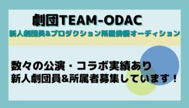 劇団TEAM-ODAC 新人劇団員 andプロダクション所属俳優(Soymilk Management)募集!!