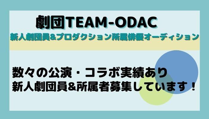 劇団TEAM-ODAC開催の新人劇団員&プロダクション所属俳優オーディションの詳細情報