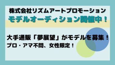 大手通販「夢展望」モデル募集!|バックステージ(オーディション情報サイト)