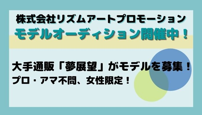 大手通販「夢展望」のモデルオーディションの詳細情報