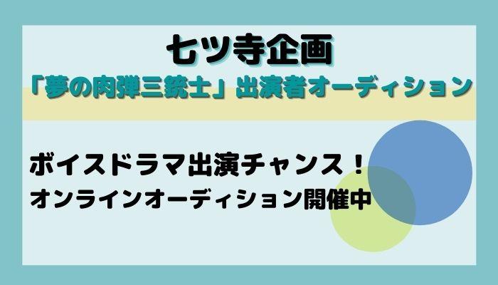 七ツ寺企画が開催するボイスドラマ「夢の肉弾三銃士」出演者オーディションの詳細情報