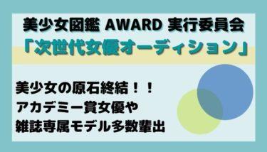 美少女図鑑 AWARD 2021「次世代女優オーディション」の詳細情報