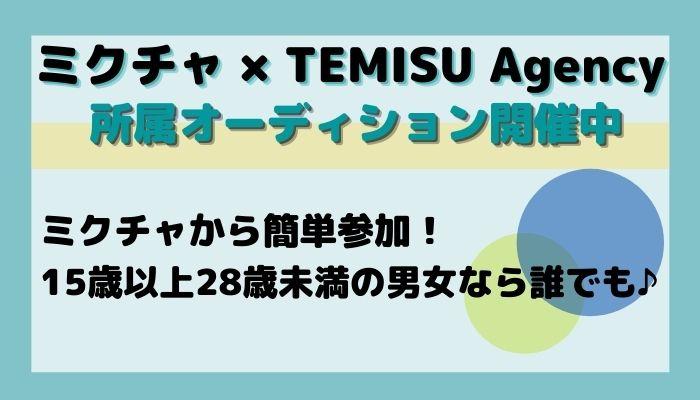 ミクチャ × TEMISU Agency所属オーディションの詳細情報