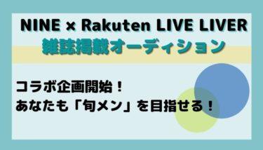 NINE × Rakuten LIVE LIVERから「旬メン」を目指せ! 雑誌掲載オーディション