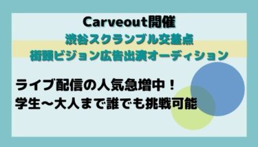 渋谷スクランブル交差点の街頭ビジョン広告出演オーディション開催!