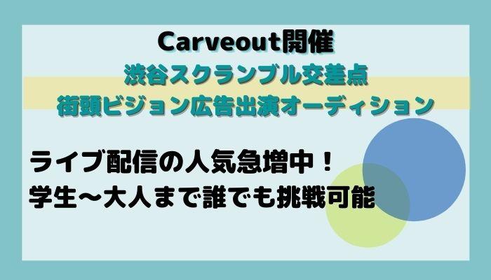 渋谷スクランブル交差点の街頭ビジョン広告出演オーディションの詳細情報