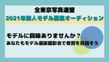 全東京写真連盟 2021年新人モデル募集