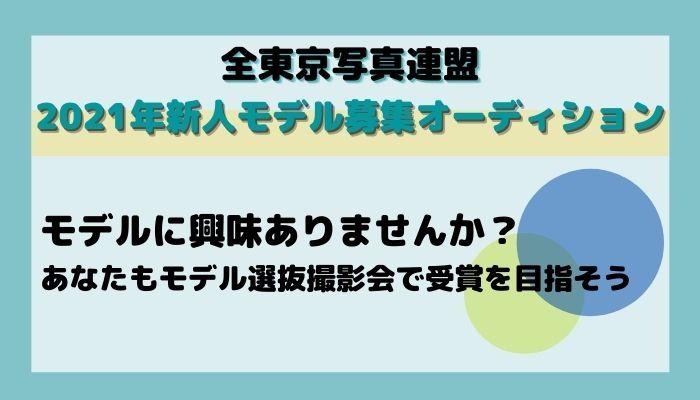 全東京写真連盟が開催する2021年新人モデル募集の詳細情報