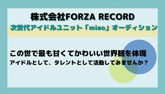 次世代アイドルユニット「miao」オーディションの詳細情報