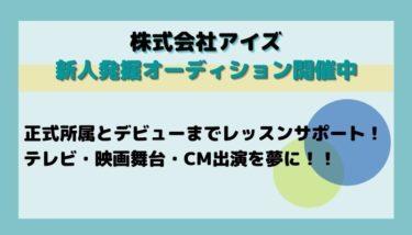 アイズ開催 新人発掘オーディション|バックステージ(オーディション情報サイト)