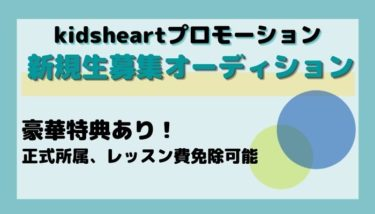 kidsheartプロモーション AUDITION|バックステージ(オーディション情報サイト)