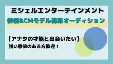 俳優&CMモデル募集!大型新人オーディション
