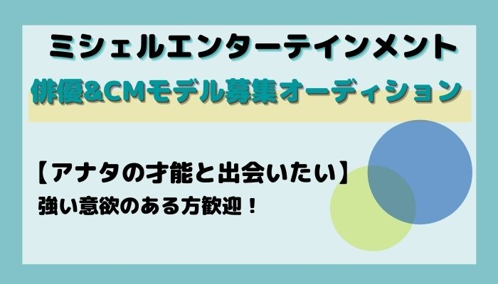 ミシェルエンターテインメントが開催する大型新人オーディションの詳細情報