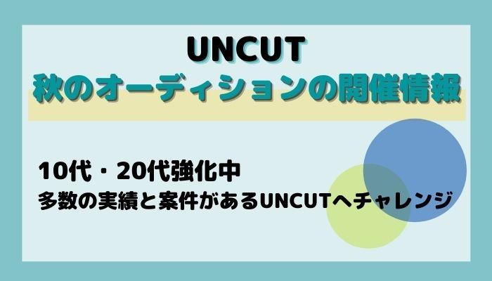 UNCUT秋のオーディションの詳細情報