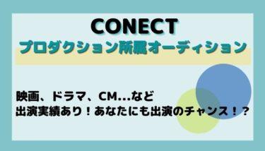 CONECTプロダクション所属オーディション