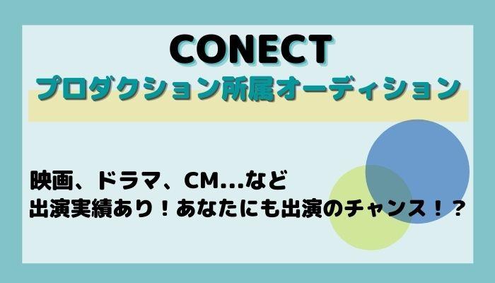 CONECT開催のプロダクション所属オーディションの詳細情報