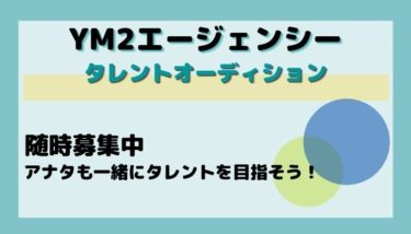 YM2エージェンシーが開催するタレントオーディションの詳細情報