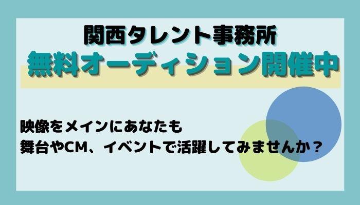 関西タレント事務所の無料オーディションの詳細情報