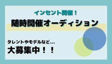INSENT AUDITION開催!随時募集オーディションの詳細情報