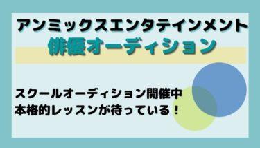 アンミックスエンタテインメントが開催する俳優オーディションの詳細情報