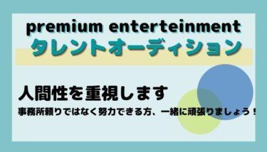 premium開催のタレントオーディション