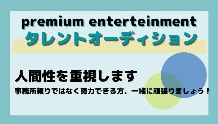 premium開催のタレントオーディションの詳細情報