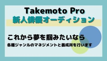 Takemoto Pro新人俳優オーディションの詳細情報