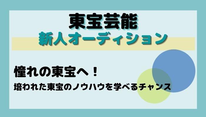 東宝芸能開催の新人オーディションの詳細情報