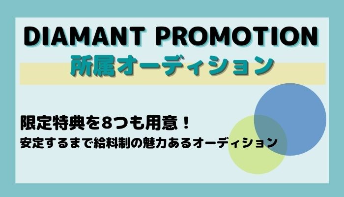 DIAMANT PROMOTIONの所属オーディションの詳細