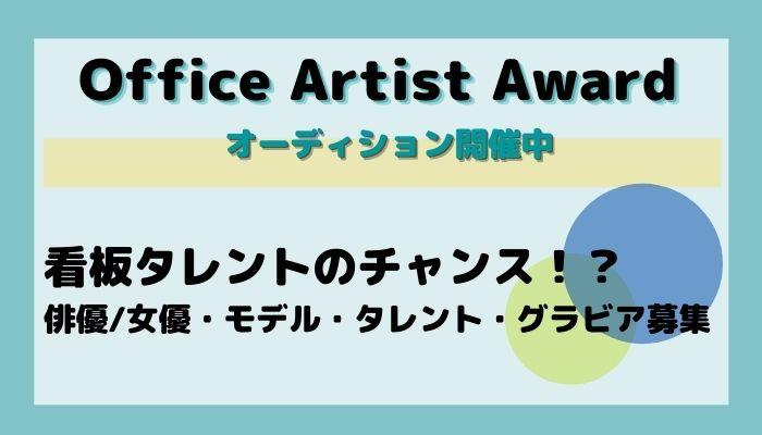 Office Artist Award開催のオーディションの詳細情報