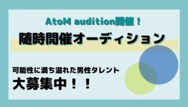 AtoM auditionが開催する随時募集オーディションの詳細情報