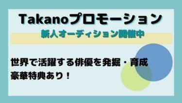 Takanoプロモーションの新人オーディションの詳細情報