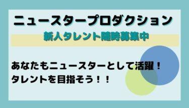 ニュースタープロダクション オーディション(随時募集)|バックステージ(オーディション情報サイト)