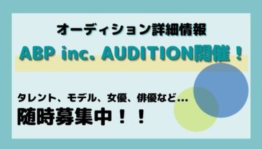 ABP inc. AUDITION(随時)
