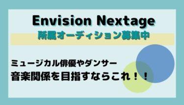 Envision Nextage所属アーティスト募集