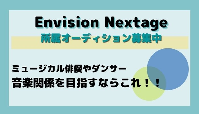 Envision Nextage開催の所属アーティスト募集の詳細情報