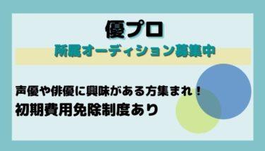 優プロ所属オーディション|バックステージ(オーディション情報サイト)