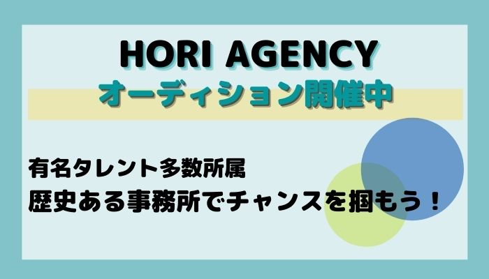 HORI AGENCY AUDITIONの詳細情報