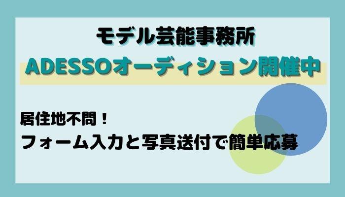 ADESSO AUDITIONの詳細情報