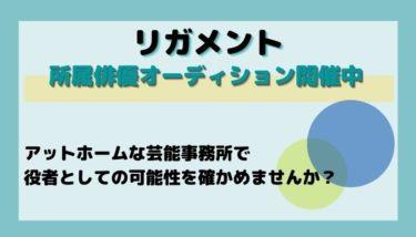 リガメント新人所属オーディション!|バックステージ(オーディション情報サイト)