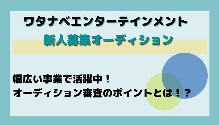 ワタナベエンターテインメント開催のAudition -オーディション-(新人情報)の詳細情報