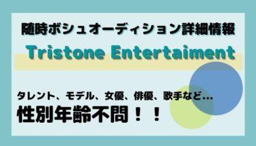 Tristone Entertaimentが開催する随時募集オーディションの詳細情報