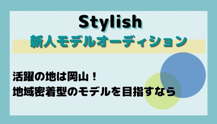 Stylish開催の新人モデルオーディションの詳細情報