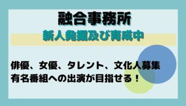 融合事務所 新人オーディション|バックステージ(オーディション情報サイト)
