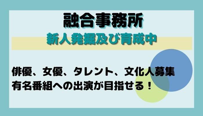 融合事務所開催の新人オーディションのの詳細情報