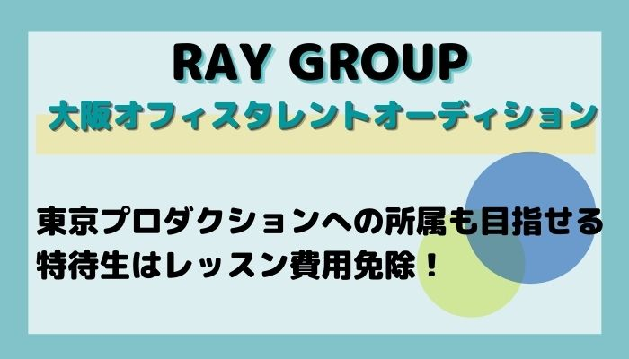 RAY GROUPが開催する大阪オフィスタレントオーディションの詳細情報