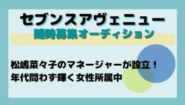 セブンスアヴェニューが開催している新人オーディションの詳細情報