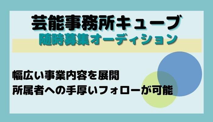 キューブが開催する随時募集オーディションの詳細情報